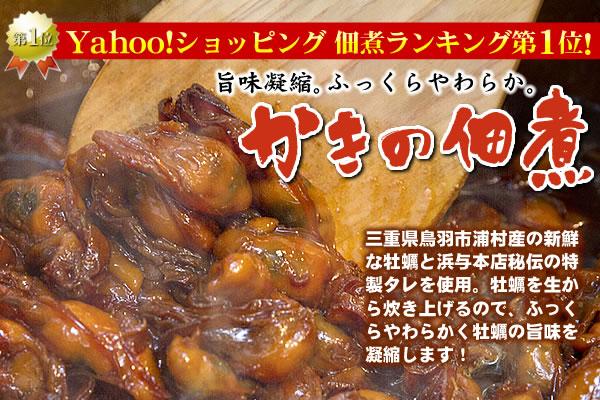 旨味凝縮。ぷっくりやわらか牡蠣佃煮