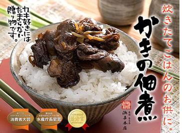 かき佃煮(牡蠣)